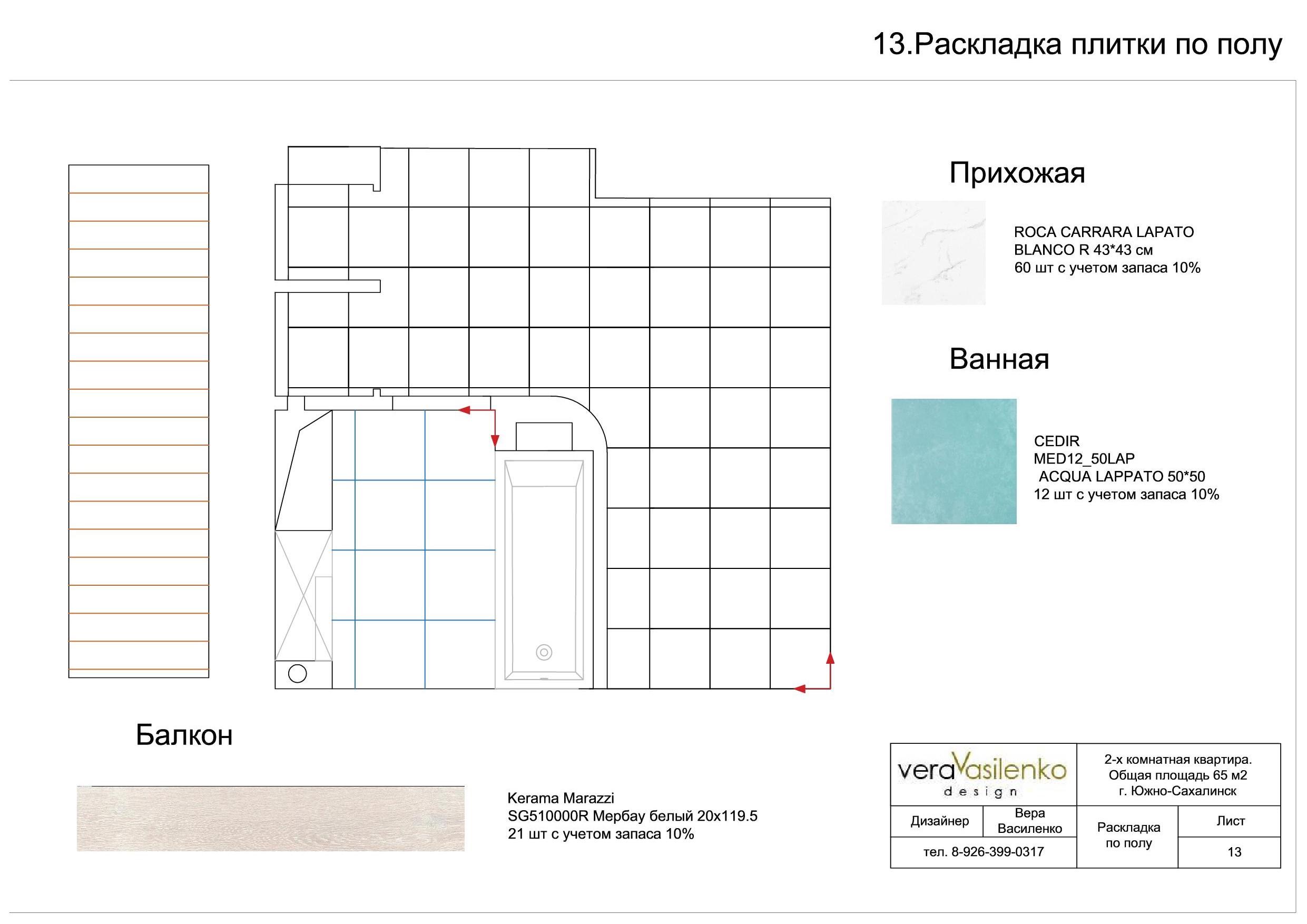 13. Раскладка плитки по полу