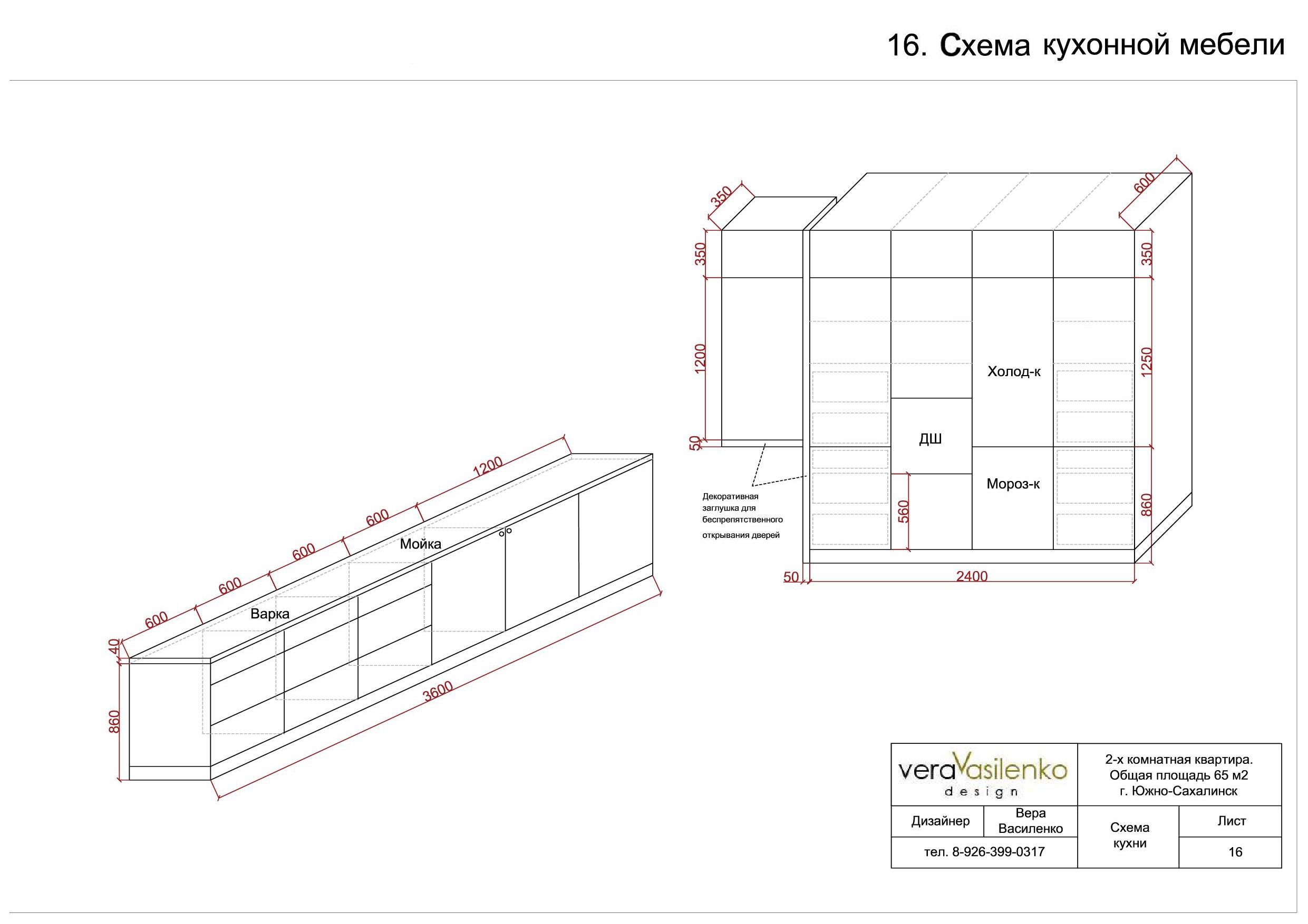 16. Схема кухни
