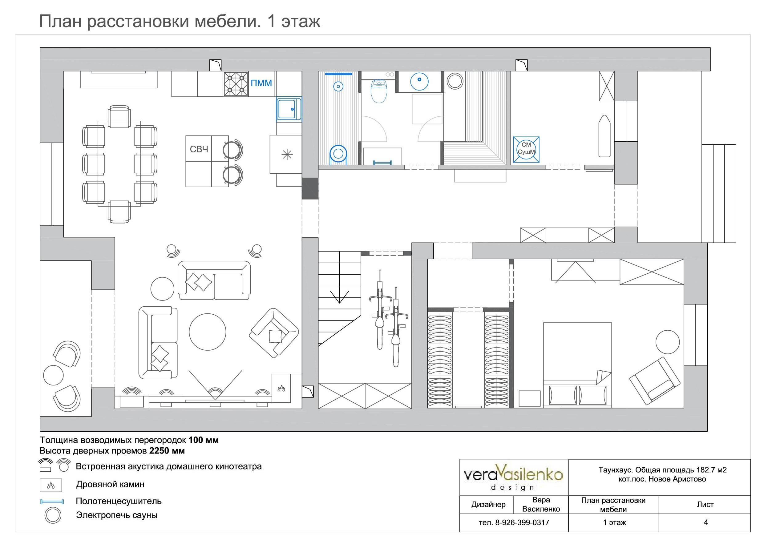 4. План расстановки мебели. Этаж 1
