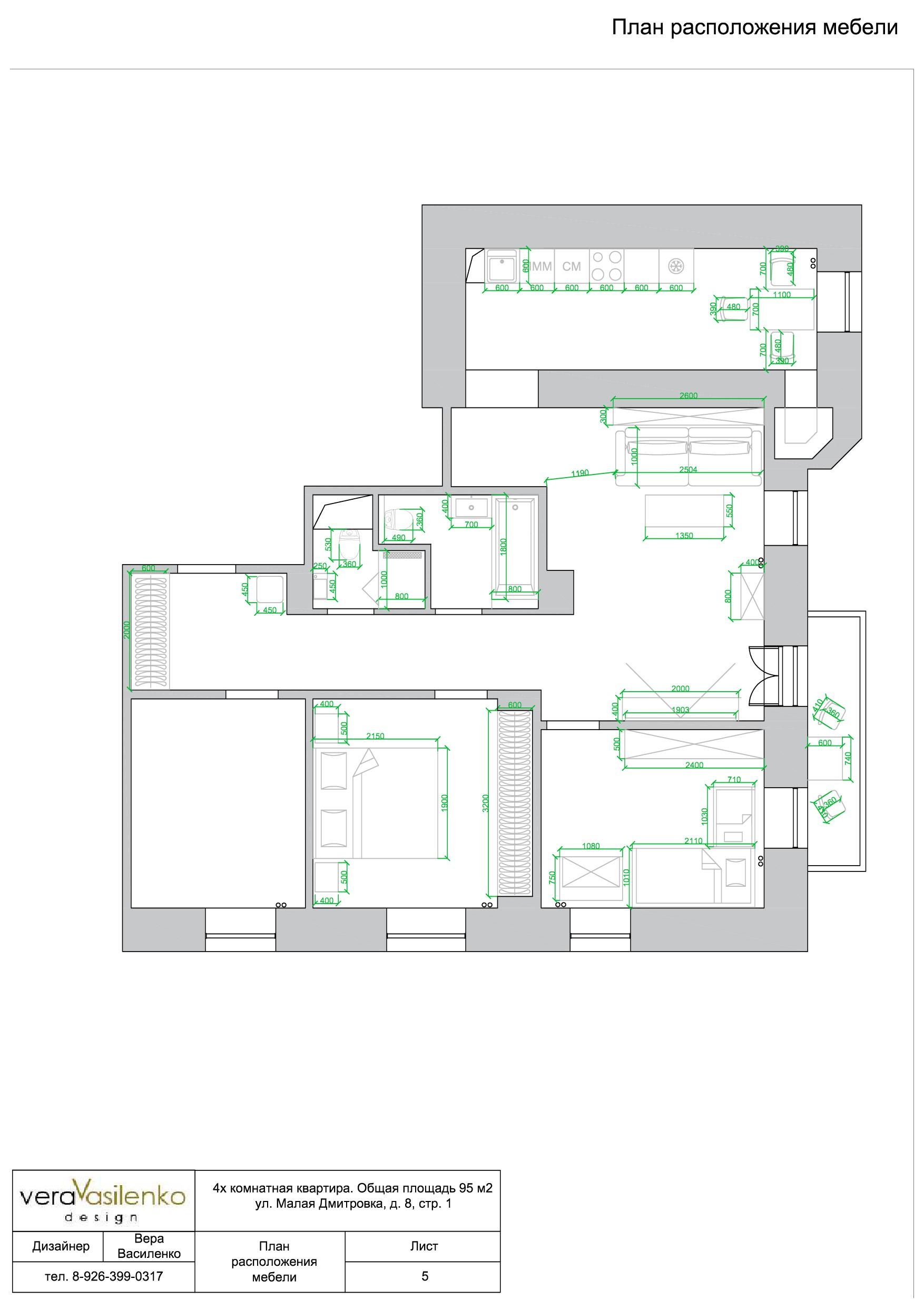 5. План расстановки мебели